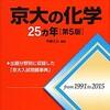 僕が京大に受かるまでに実際に使った化学の参考書・問題集と勉強法