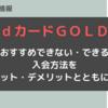 「dカード GOLD」 おすすめできない・できる入会方法をメリット・デメリットとともに紹介