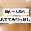【おすすめ】東京・都内で一人暮らしで穴場な場所・引っ越し先は?社会人や学生に家賃や生活費などのアンケートを取ってみた