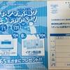 meiji 明治×山陽マルナカ(イオンG) オシャレな家電が当たるキャンペーン 7/31〆
