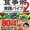 【医者が教える食事術2】書評