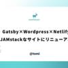 サービスサイトをGatsby×Wordpress×NetlifyでJamstackなサイトにリニューアル
