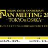 Nikon(ニコン)初のファンイベント『ニコンファンミーティング』が8月東京、9月大阪で開催!