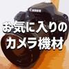 現在使用しているカメラ機材を紹介します