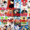 【2019年】本当にバチクソ面白いおすすめ漫画50選を紹介するぞ!!がちでまじで!!