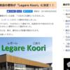 旧伊達崎幼稚園舎を活用した桑折町農業振興活動拠点施設の愛称が「Legare Koori」に決定!!