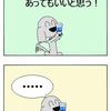 【犬漫画】ヨーグルト