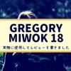 グレゴリー・ミウォックのバックパックレビュー