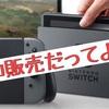【ニンテンドースイッチ】GEO全店で追加販売!欲しい人はゲオへ!【Switch】