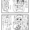 【子育て漫画】じわじわ幸せ?育児の良い面を考えてみた(55)