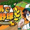 Nintendo Switch『机で野球』