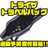 【Megabass】期待の新作パックロッドのケース「トライザ トラベルバッグ」通販予約受付開始!
