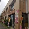 横浜市泉区 パチンコ店プリーズは一番館に対抗しているのか行ってみました