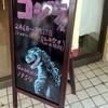 【新潟市・秋葉区】小須戸で「ゴジラ展」を見てきました!