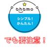「ahamo(アハモ)」のデメリット|これさえ抑えておけば完璧!!