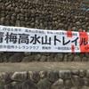 青梅高水山トレイルラン