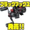 【アブガルシア】スプール径が32mmになり新登場「21ブラックマックス」発売!