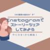 SNS懸賞のやり方基本編!Instagramのストーリーシェアってどうやるの?じっくり解説します
