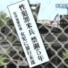 沖縄女児レイプ未遂事件、米軍法会議で五年の有罪判決 - 米兵犯罪の捜査や司法にフェンスが立ちふさがるが、米兵犯罪から県民を守るフェンスは存在しない