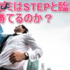 湘南ゼミナール 中途採用される前に知っておくべきこと STEPと臨海に勝てるのか?