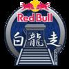「Red Bull 白龍走」の関係者よ、これだけは言わせてくれ!