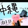 【沖縄】女性の一人旅プラン!一人だからできる2泊3日で実際に沖縄観光したプラン大公開!