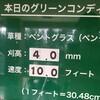 またまたやっちまいました💦 【ラウンドレポ】 - 2021.03.17