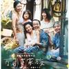 傑作やわ(今更やけど):映画評「万引き家族」