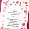 チャイルドセラピスト講座 第1号修了生さん誕生!