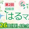 第2回 相模原はるマルシェ 5月26日開催!