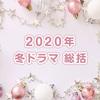 2020年 冬ドラマ 総括|不作の中にも良作あり