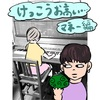 ヤマハ音楽教室ジュニア総合コース (正直言って高い費用編)