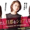 ドラマ『わたし旦那をシェアしてた』第2話あらすじキャスト評価 小池栄子りょう岡本玲出