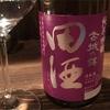 田酒、純米吟醸 古城乃錦の味。