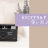 KYOCERA P-mini 使い方♪