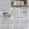 南日本新聞「かごしまフード風土」③ー伝えたい「100年レシピ」取材協力・レシピ監修 【徳之島・アンバカスの油いため】