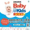 【2月27日〜3月1日開催】第16回:AMARIN Baby&Kids Fair 2019(アマリン・ベビー&キッズフェア)@BITEC(BTSバンナー)【PR】