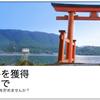 SFC修行への準備 その3(デルタ 500マイルボーナスキャンペーン)