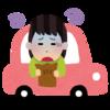 【関節リウマチ】乗り物の移動で気をつける事