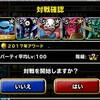 level.1055【ウェイト140・赤い霧】第40回闘技場チャレンジカップ最終日