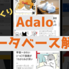 【Adaloの使い方_データベース編】ノーコードアプリを事例に簡単解説
