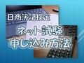 【日商簿記ネット試験】申し込み方法~画像付きで分かりやすく解説!