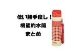 新入学・新生活におすすめ!使い勝手良しの機能的水筒まとめ