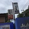 六甲山の感想聞きたい?きついで!