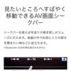 BWV867 岸田繁 シークバー