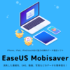 iPhoneの消えたデータを復元・復旧するソフト「EaseUS MobiSaver Pro」