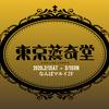 【2020年イベント告知】日本蒸奇博覧会 presents 東京蒸奇堂 in なんばマルイ
