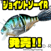 【THタックル】マグナムクランクとしても使用出来るギル型ビッグベイト「ジョイントゾーイR」発売!