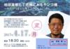 8月の猛暑のなか、日本サンゴ礁学会 茅根創氏 や 服田昌之氏が「移植」承認 - 日本サンゴ礁学会は「ハマサンゴが高水温期に強い」とするエビデンスを提示してください !
