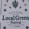 Local Green Festival 2018に行ってきましたー!